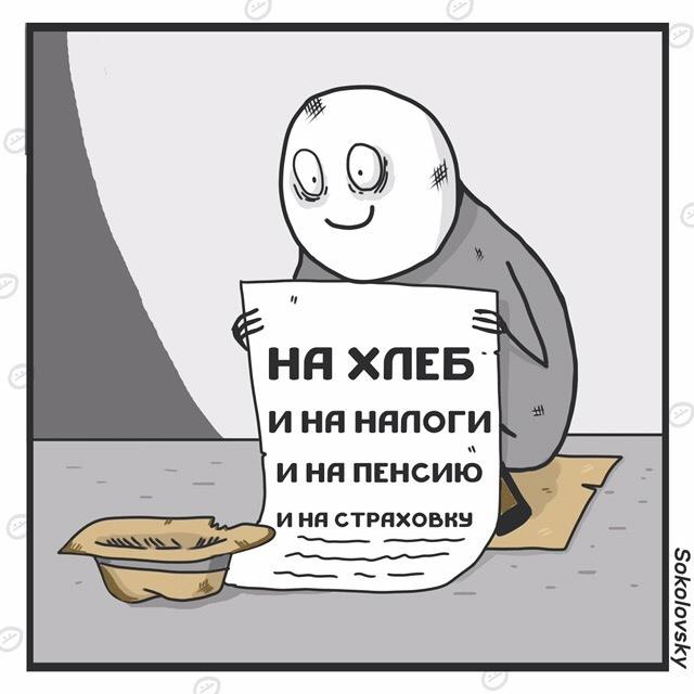 В Госдуме предложили обязать неработающих россиян самостоятельно платить за себя взносы в Пенсионный фонд Новости, Sokolovsky!, Пенсия, Налог на тунеядство