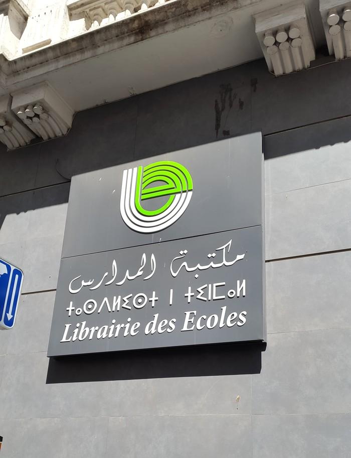 Берберский язык Марокко, Касабланка, Берберы