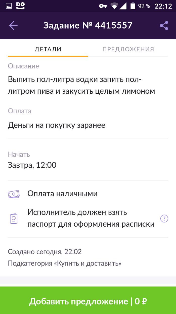 """""""Полный треш"""" Водка, Курьерская доставка, Непонятно, Длиннопост"""