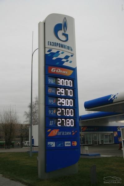 Саня проснись, ты ..... бензин по 30 рублей. Бензин, Новости