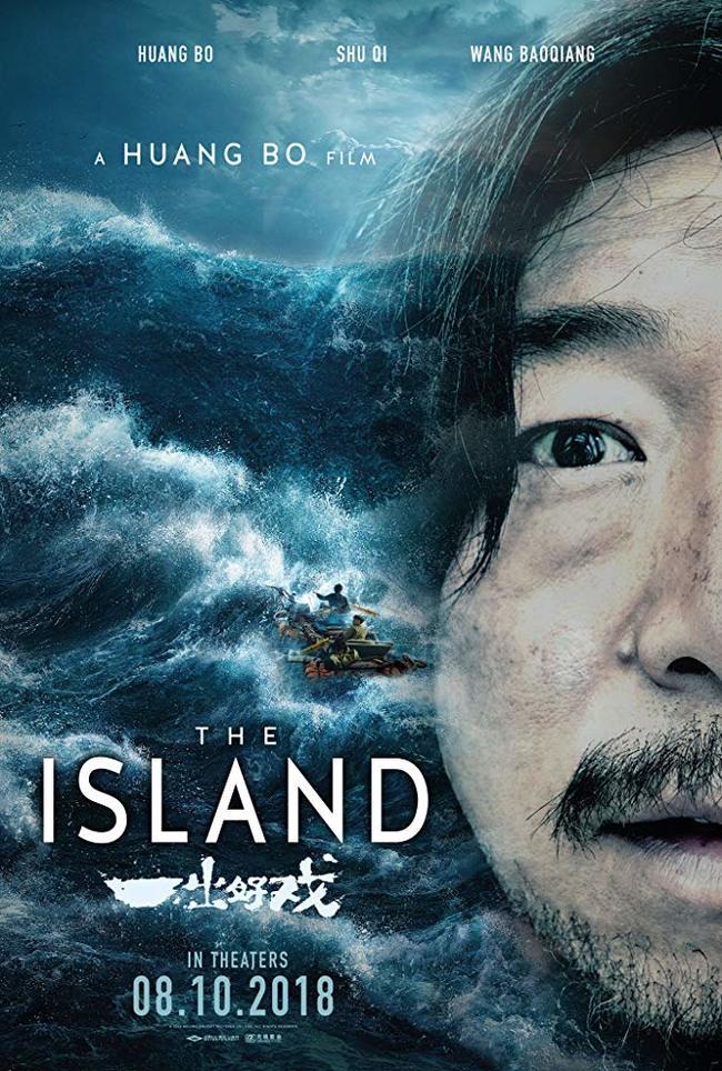 Что посмотреть: Остров / Yi chu hao xi (2018) Остров, Хуан Бо, Китай, Азиатское кино, Выживание в дикой природе, Видео, Длиннопост