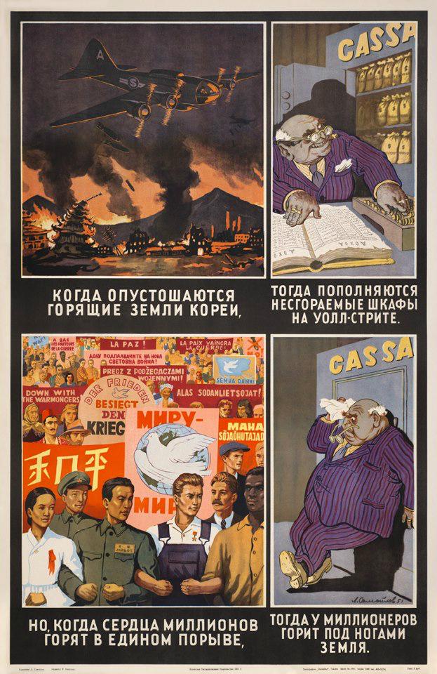 «Когда опустошаются горящие земли Кореи...». СССР, 1951 Советские плакаты, Корейская война, Корея, США, Пропаганда