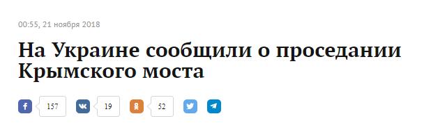В секте свидетелей Крымского моста новая перемога. Политика, Крымский мост, Россия, Украина, Перемога