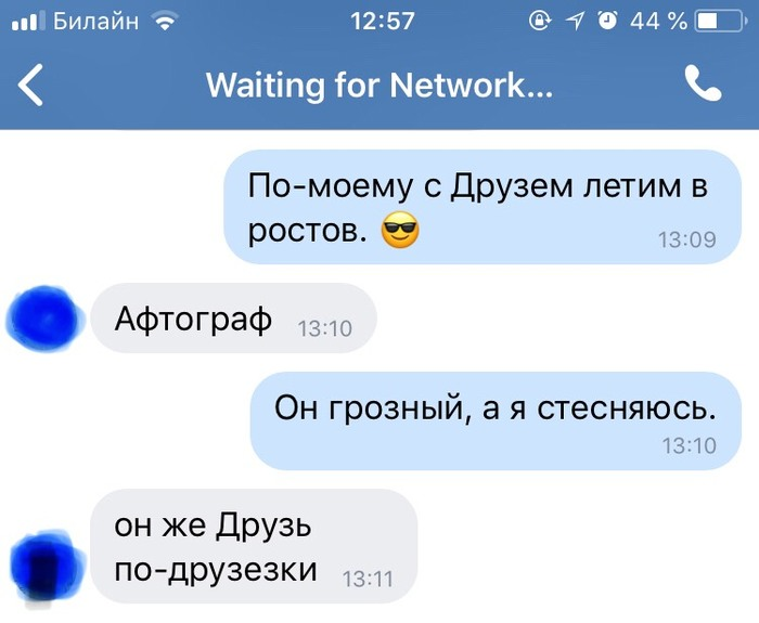 Друзяка Друзь, Знаменитости, Переписка, ВКонтакте, Скриншот