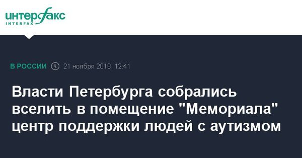 """Вот оно """"раздать пенсионерам"""" в действии.Наконец-то. Санкт-Петербург, Мемориал, Аутизм, Троллинг, Политика"""