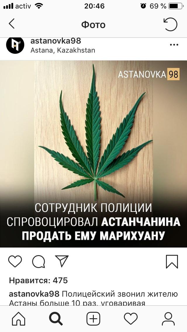 Подстава Казахстан, Полиция, Наркотики, Подстава, Фигасе, Карма, Астана, Длиннопост