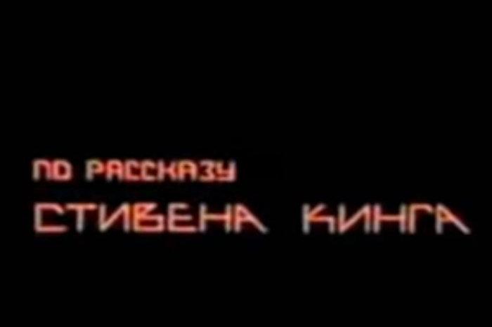 Новую экранизацию Стивена Кинга снимут в России Стивен Кинг, Экранизация, Русское кино, Все о кино, Видео