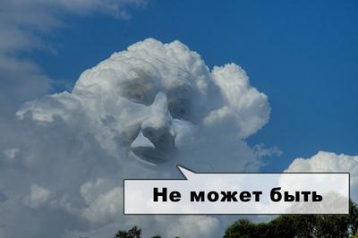 Показалось. Облака, Медведь, Показалось, Баян, Мишка?
