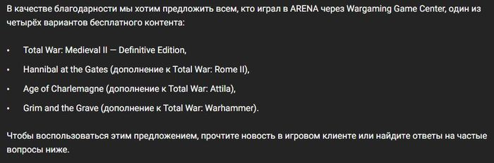 В связи с закрытием Total War Arena - халява на MEDIEVAL II Definitive Edition или DLC Total War, Total War: Arena, Medieval 2, DLC, Steam халява, Халява, Total War atilla