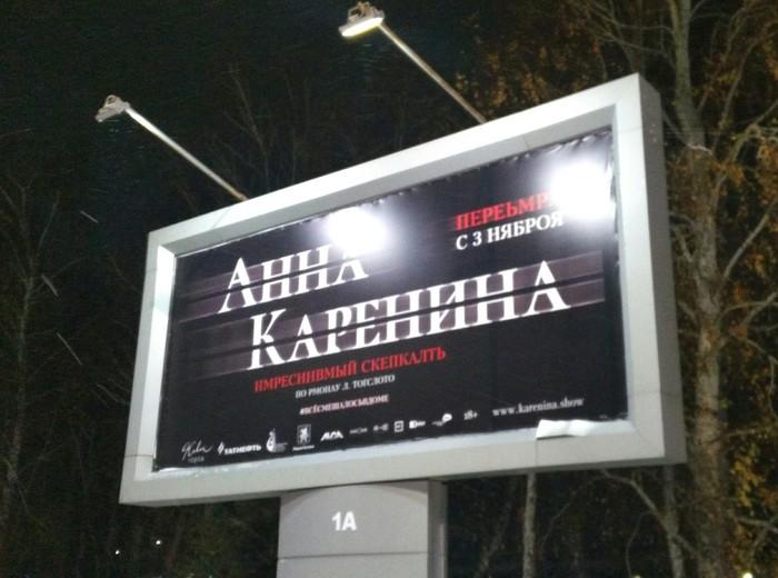 Мне одному кажется, что с афишой на этом билборде что-то не так?