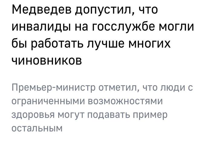 Про чиновников Новости, Россия, Чиновники, Инвалид, Премьер-Министр, Медведев