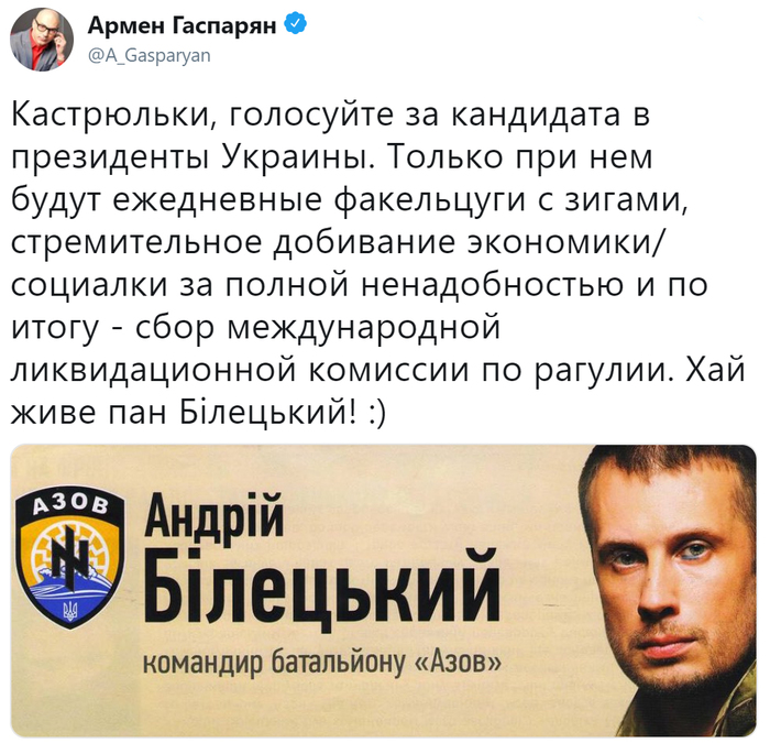 Кандидат в президенты Украины Общество, Политика, Украина, Выборы, Фашизм, Печальбеда, Армен Гаспарян, Twitter