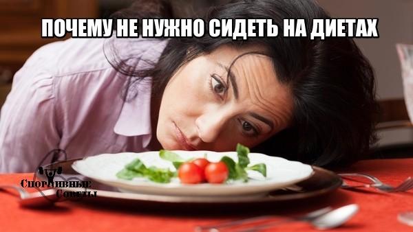 Она слишком много сидит на диете
