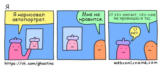 Автопортрет Комиксы, Перевел сам, Webcomicname, Автопортрет