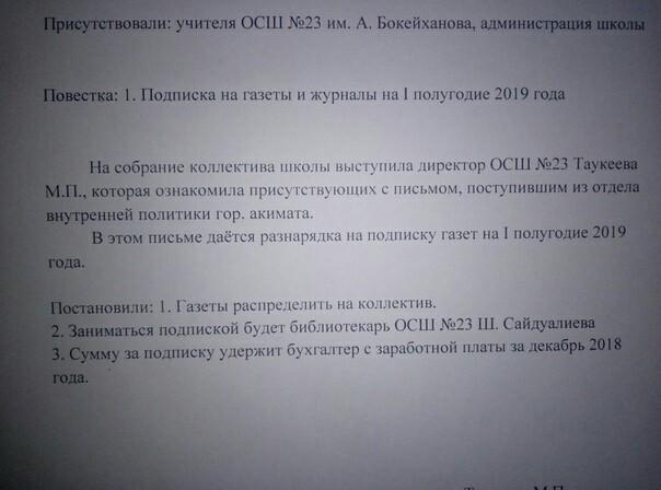 Я в акуе... Поборы, Казахстан, Школа, Учитель, Без рейтинга