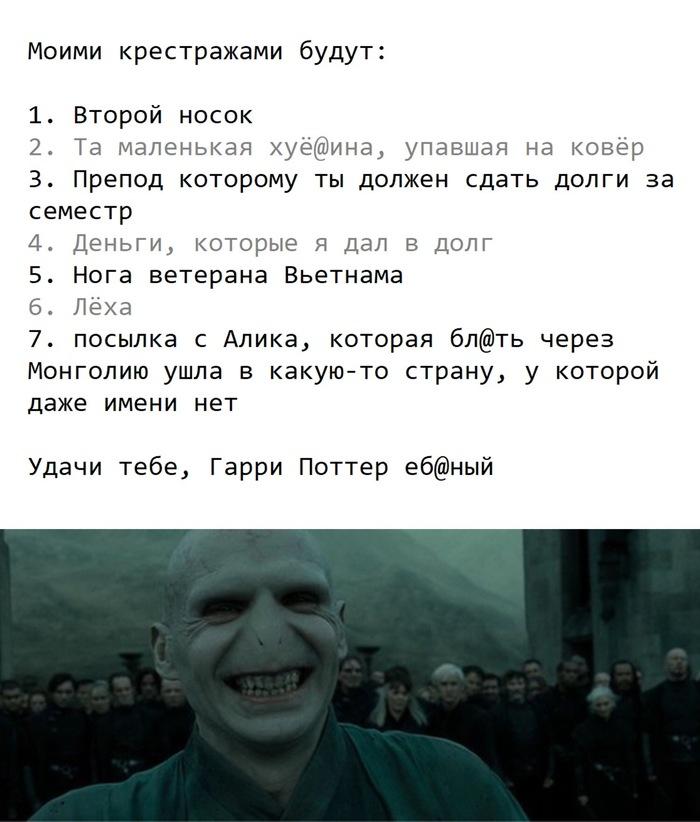 Удачи Гарри!