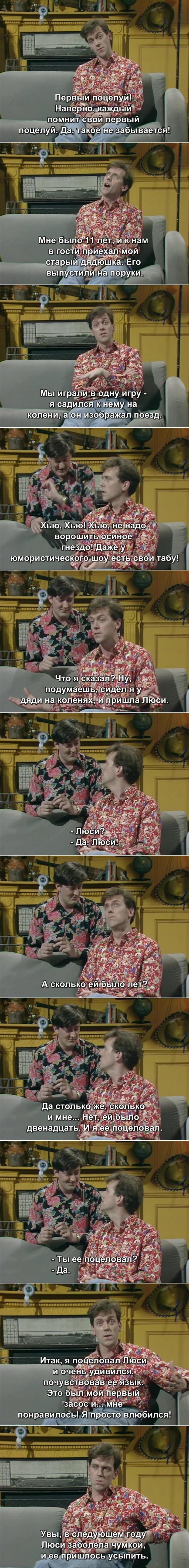 Первый поцелуй Юмор, Скетч, Раскадровка, Фрай и Лори, Хью Лори, Стивен Фрай, Длиннопост