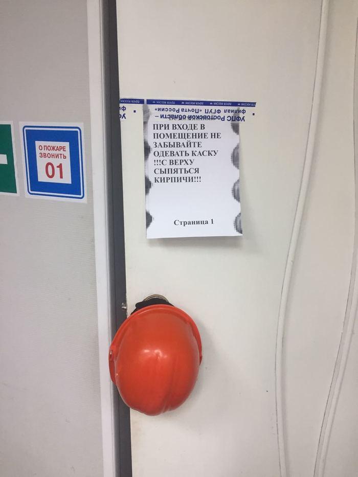 Надпись на двери в туалет на Почте России Почта России, Каска, Туалет, Объявление, Смешное