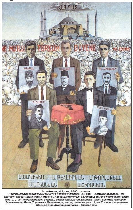 """Операция """"Немезида"""": по уничтожению лидеров младотурок, ответственных за геноцид армян, ч. 2 Армения, Турция, Геноцид, Операция Немезида, Немезис, История, Длиннопост"""