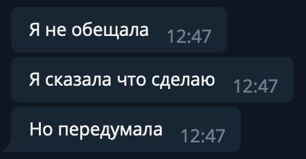 Я не обещала