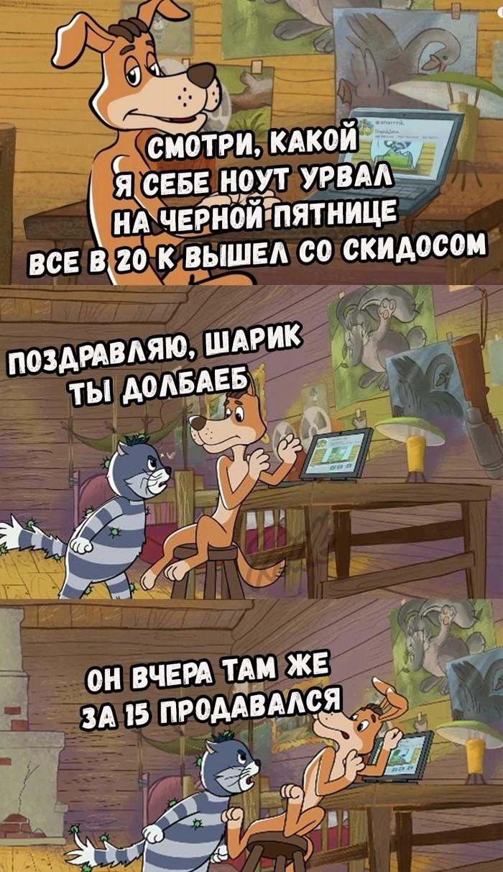 Чёрная пятница по русски