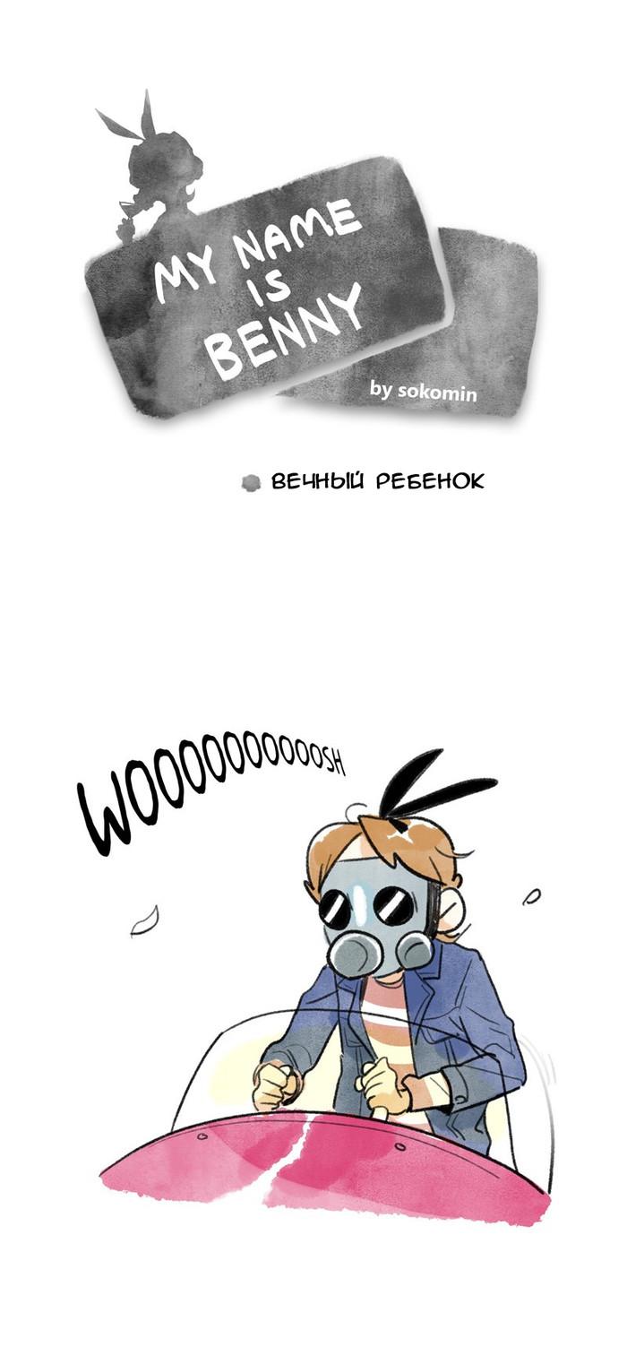 My name is Benny (Ep.37) Mnib, Sokomin, Перевел сам, Комиксы, Длиннопост