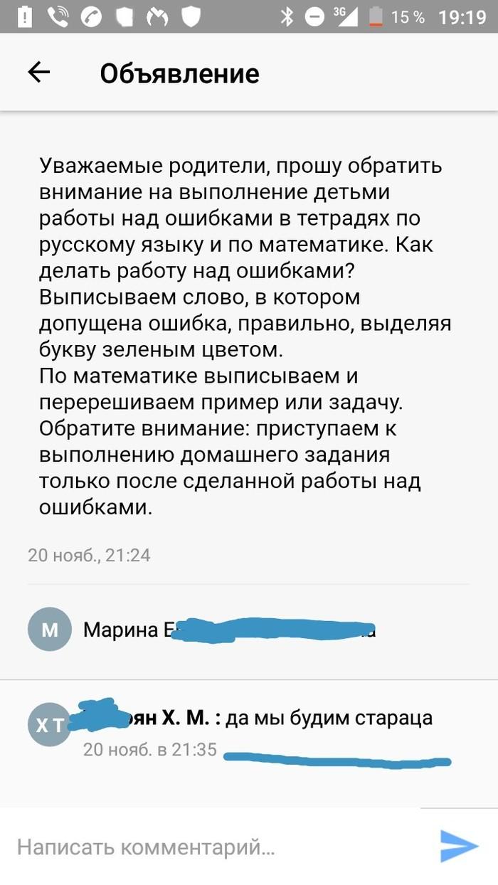 Дневник электронный, а люди разные. Русский язык, Хачи, Загар, Электронный дневник