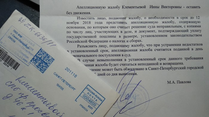 Да здравствует суд Судебная система, Суд, Бюрократия