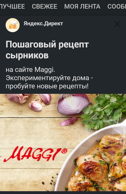 Яндекс. Контекстная реклама. Реклама, Сырники, Кулинария