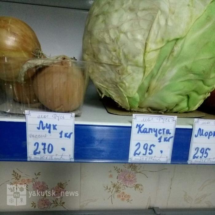 Посмотрите какие цены на продукты на Севере Якутии Якутия, Крайний север, Продукты питания, Цены на продукты, Фотография, Длиннопост