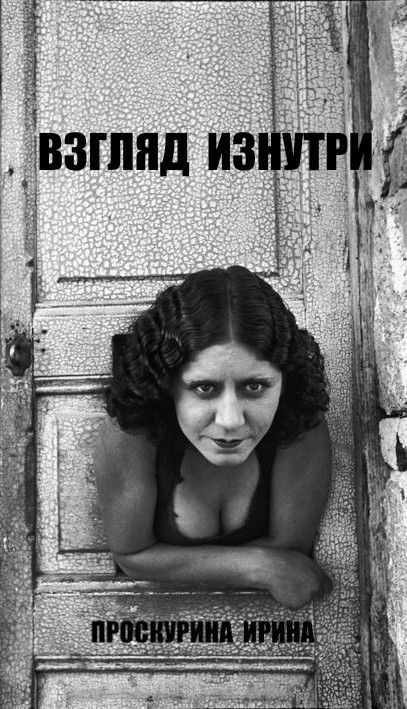 Взгляд изнутри (18+) Рассказ из нескольких частей, Проститутки, Длиннопост