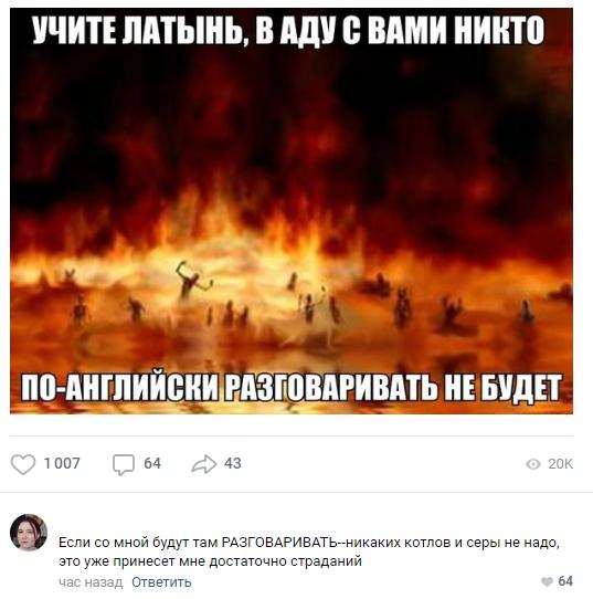 Настоящие страдания Ад, Страдания, ВКонтакте, Комментарии, Скриншот