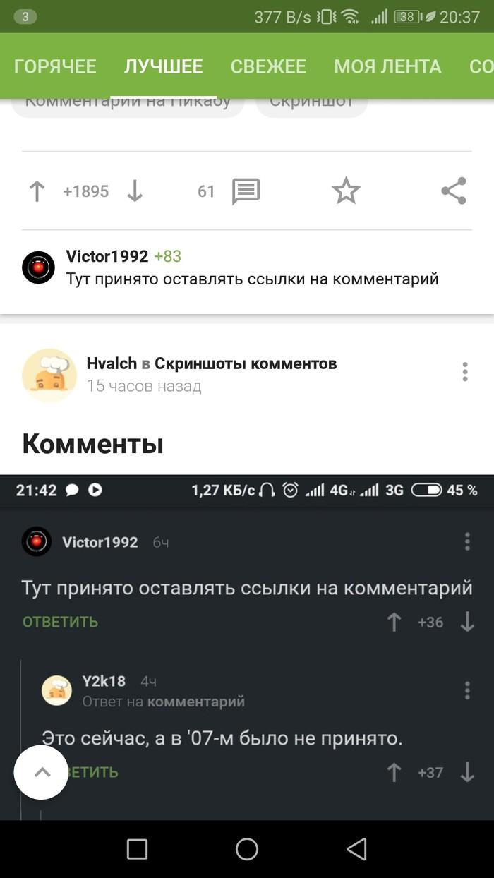Совпадение Комментарии, Скриншот, Комментарии на Пикабу