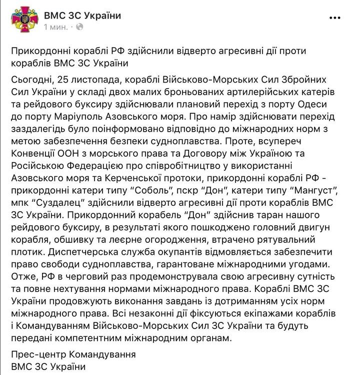 Российский пограничный корабль протаранил украинский буксир Россия и Украина, Политика, Азовское море, Противостояние, Длиннопост