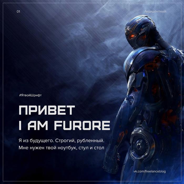 Шрифт Furore. Презентацию Дизайн, Кириллица, Длиннопост, Шрифт