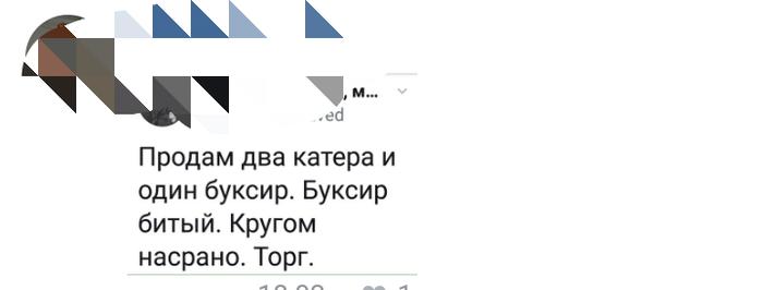 Объявление Катер, Буксир, Картинка с текстом, Из сети