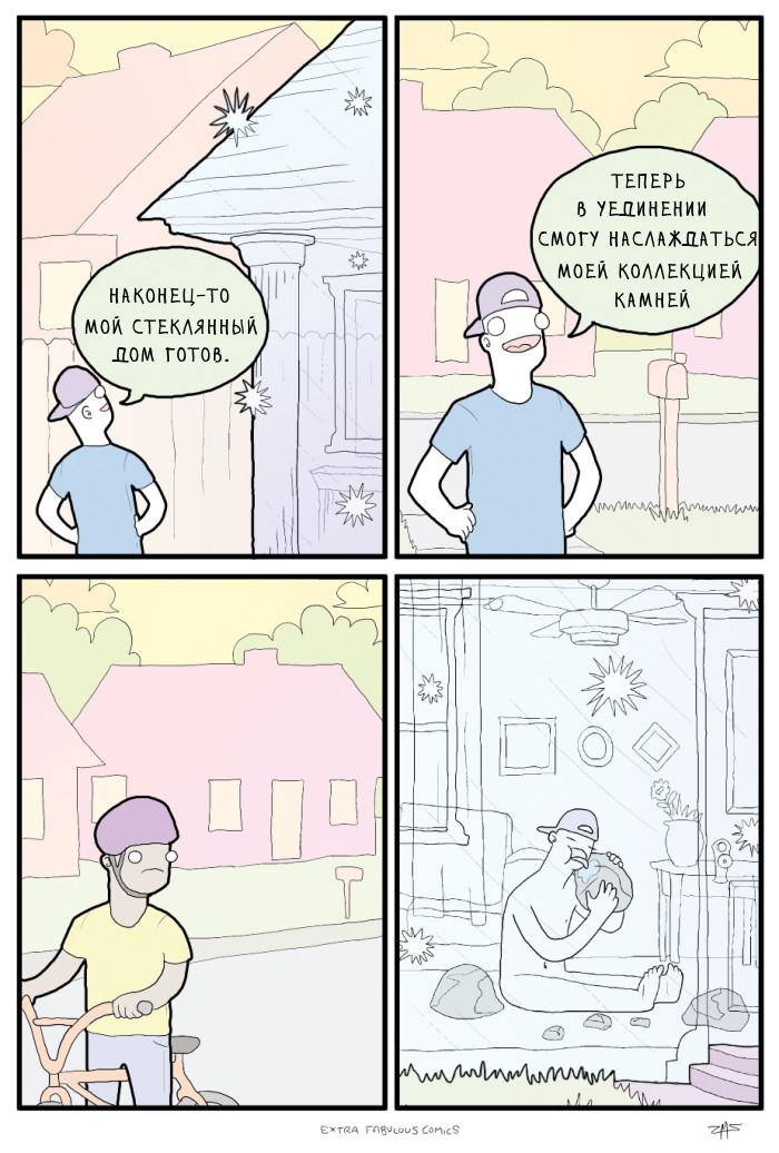 Коллекционер