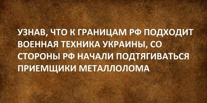 В свете последних событий Россия, Украина, Флот, Металлолом