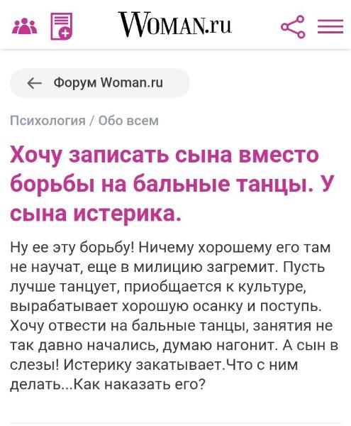 Женские форумы №147 Женский форум, Бред, DrDoctor, Длиннопост
