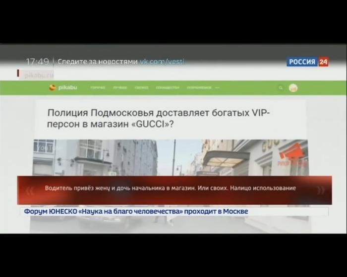 Pikabu на ТВ Пикабу, Телевидение, Россия 24, Gucci, Новости, Видео, Длиннопост, Пикабу в СМИ