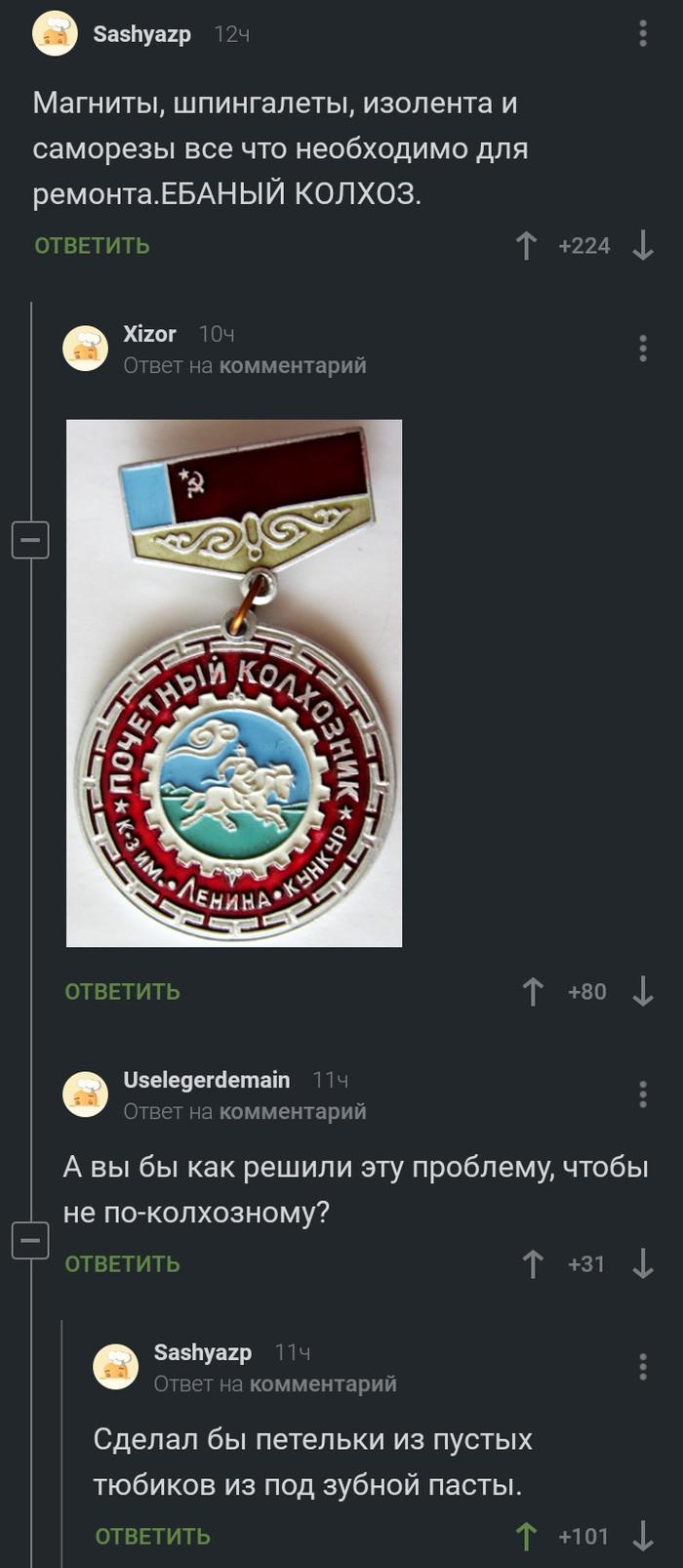 Заслуженный колхозник Комментарии на Пикабу, Колхоз, Колхоз тюнинг, Длиннопост