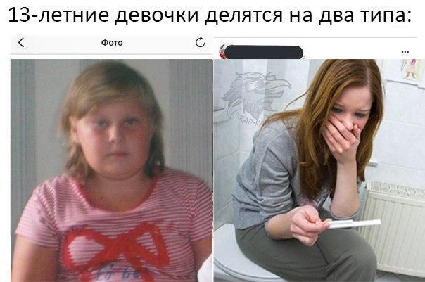 13-летние девочки делятся на два типа