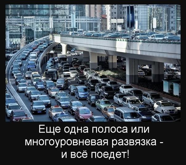 Мир глазами автомобилистов Российские дороги, Пробки, Общественный транспорт, Выделенная полоса, Без рейтинга, Длиннопост