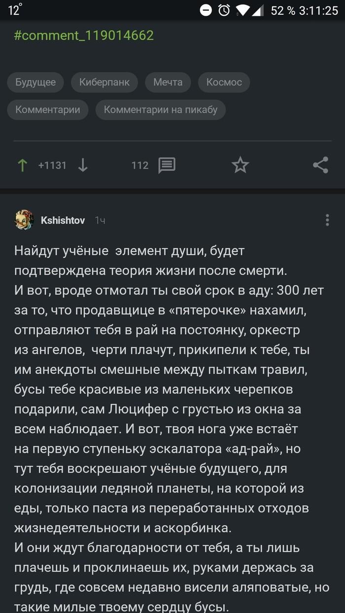 Комментарии Комментарии, Душевно, АД, Бусы, Комментарии на Пикабу, Скриншот