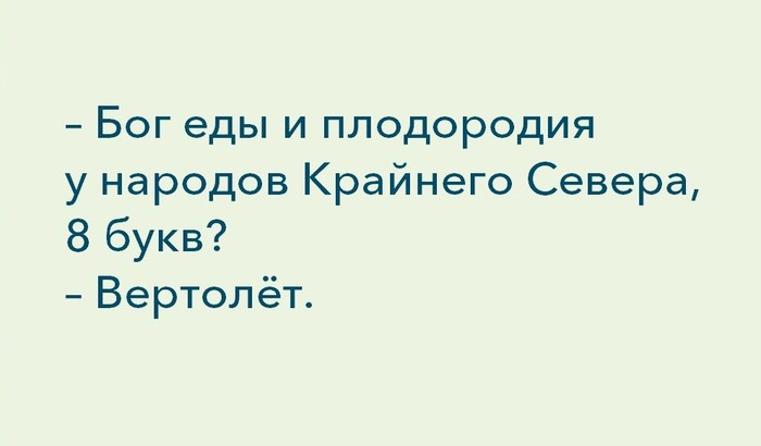 Загадка)