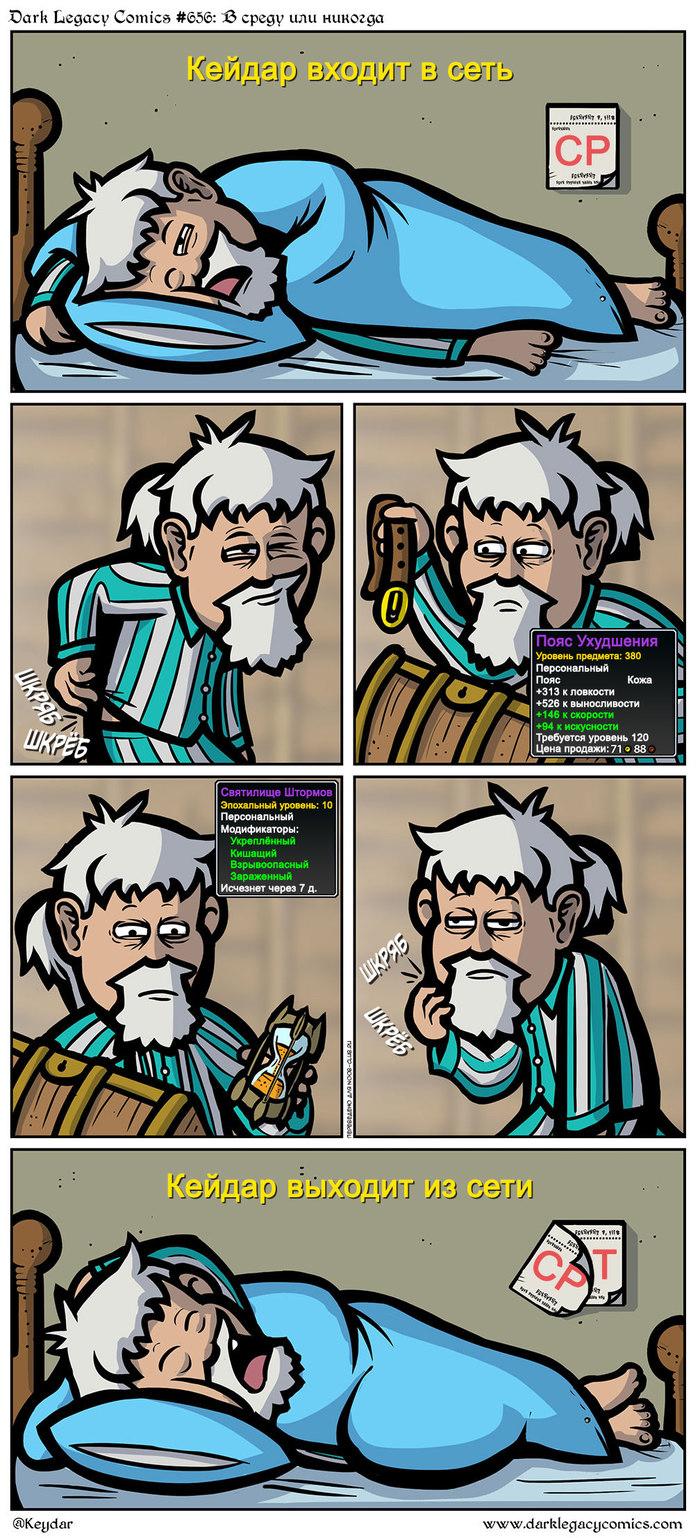 Жизненно Dark Legacy, World of Warcraft, Компьютерные игры, Веб-Комикс, Длиннопост