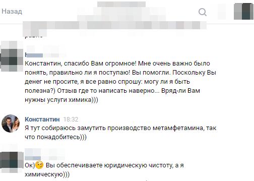 Записки юриста ч.372 Записки юриста, Шанс, ВКонтакте, Скриншот