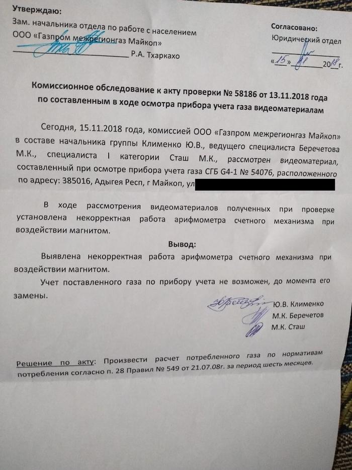 История о том, как Межрегионгаз сломал нам счетчик, и мы остались должны им за это 14 000 рублей Газпром, Произвол, Майкоп, Без рейтинга, Длиннопост