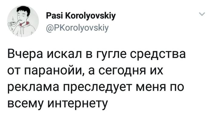 Паранойя