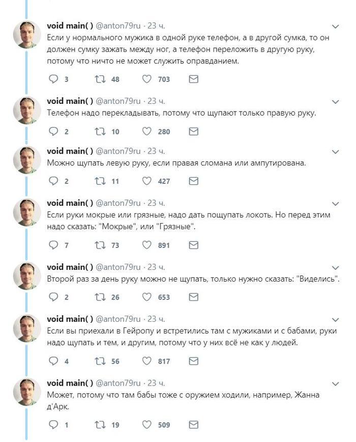 Жиза Комментарии, Рукопожатие, Скриншот, Длиннопост